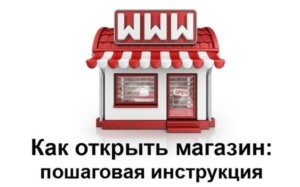 Как открыть магазин